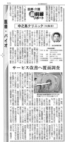 nikkeisangyo_20110114.jpg
